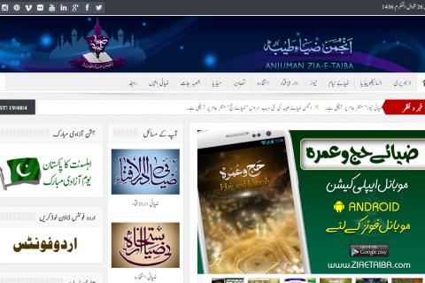 Zia-e-Taiba